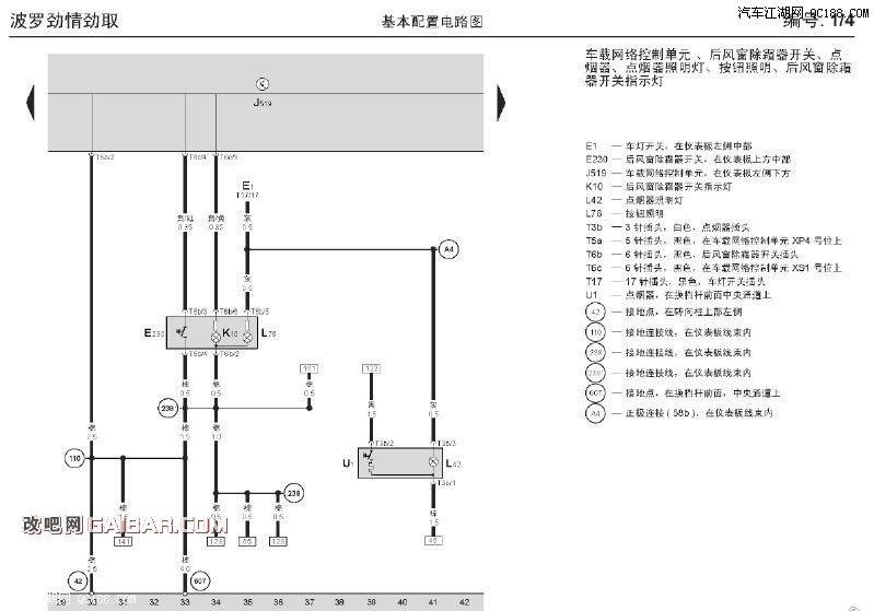 波罗加装直流电压表 监控电瓶实时状况