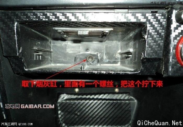 大肢解 捷达拆卸中控台更换地胶